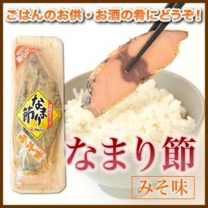 かつお なまり節 みそ味 マルミツ水産 枕崎産 カツオ 鰹 味噌 燻製 10本 amami-osima