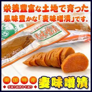 漬物 漬け物 味噌漬け 麦味噌漬け 上園食品 200g 麦みそ 大根みそ漬け おつけもの 鹿児島 amami-osima