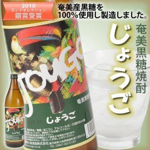 奄美 黒糖焼酎 じょうご 25度 900ml ギフト 奄美大島 お土産|amami-osima