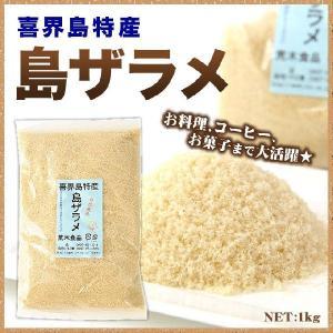 黒糖 島ザラメざらめ 荒木食品 1kg×10袋 奄美大島の商品画像|ナビ