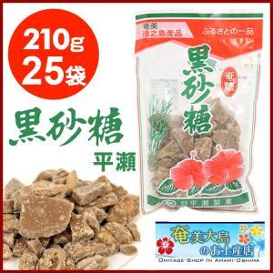 黒砂糖 平瀬製菓 210g×25袋 徳之島 奄美大島|amami-osima