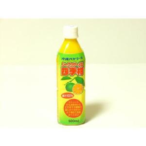 シークワサー 四季柑 果汁100%|amami-osima