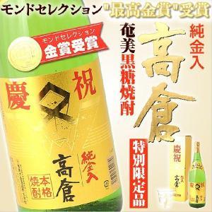 奄美 黒糖焼酎 高倉 30度 一升瓶 金箱入り 1800ml ギフト 奄美大島 お土産 amami-osima