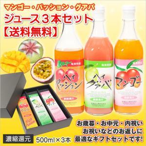 ジュース ギフト マンゴージュース パッションジュース グアバジュース 3本セット フルーツジュース お中元 ギフトセット 奄美大島|amami-osima