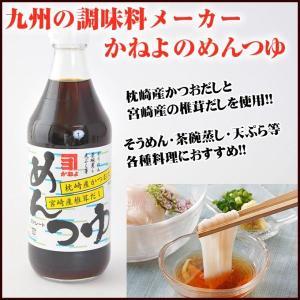 カネヨ醤油 めんつゆ 500ml 九州 かねよしょうゆ だしの素 そばつゆ 調味料 ギフト お土産|amami-osima