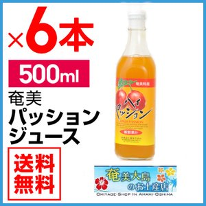 パッションフルーツジュース 500ml×6 本 濃縮還元 パッションジュース 栄食品 ギフト|amami-osima