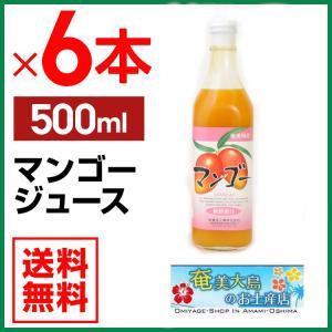 マンゴージュース 500ml×6本 栄食品 マンゴー 濃縮還元果実ジュース フルーツジュース ギフト 奄美大島|amami-osima
