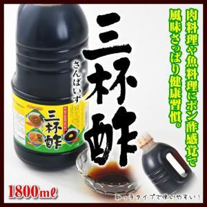 三杯酢 サンダイナー食品 1800ml 九州 酢 1.8l お酢 調味料 ギフト お中元 お土産|amami-osima