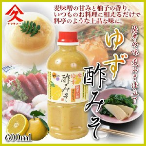 酢味噌 ゆず酢みそ 柚子酢みそ ヤマキュー600g 調味料 ギフト ゆず 酢みそ|amami-osima