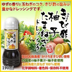 かけろま きび酢 加計呂麻 きび酢柚子たまねぎドレッシング 190ml 奄美大島|amami-osima