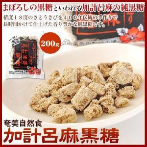 純黒糖 加計呂麻黒糖 西田製糖 200g 黒砂糖 奄美大島|amami-osima