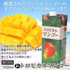 ジューシー トロピカルマンゴージュース 1000ml ジュース マンゴー アップルマンゴー 紙パック果実ジュース フルーツジュース ギフト|amami-osima