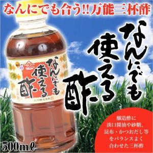 三杯酢 なんにでも使える酢 500ml ヤマキュー 九州 酢 lお酢 調味料 ギフト お中元 お土産|amami-osima