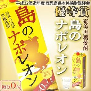 奄美 黒糖焼酎 島のナポレオン 紙パック 25度 1800mlギフト 奄美大島 お土産|amami-osima