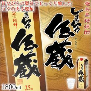 奄美 黒糖焼酎 しまっちゅ伝蔵 25度 紙パック 1800ml ギフト 奄美大島 お土産 amami-osima