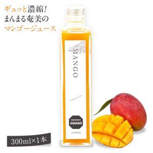 マンゴージュース 300ml まんまる工房 マンゴー 濃縮還元果実ジュース フルーツジュース ギフト 奄美大島|amami-osima