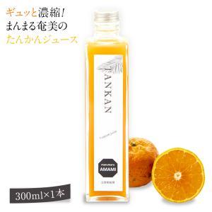 たんかんジュース 300ml まんまる工房 たんかん タンカン ジュース ギフト 奄美大島|amami-osima