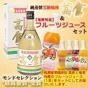 焼酎 ジュース ギフト 2本セット 黒糖焼酎高倉 30度720ml酒造 フルーツジュース 栄食品 マンゴージュース パッションジュース 奄美大島 amami-osima