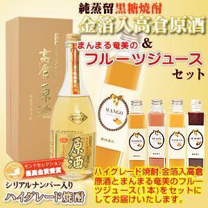 焼酎 ジュース ギフト 2本セット 奄美 黒糖焼酎 高倉 原酒39度 720ml フルーツジュース マンゴー パッション グアバ すもも たんかん 奄美大島 amami-osima