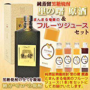 焼酎 ジュース ギフト 2本セット 奄美 黒糖焼酎 里の曙 原酒43度720ml フルーツジュース マンゴー パッション グアバ すもも たんかん 奄美大島 amami-osima