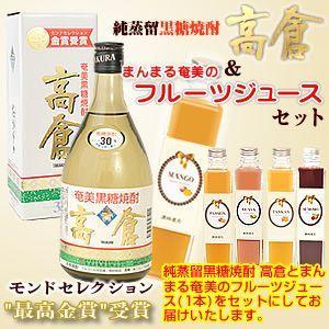 焼酎 ジュース ギフト 2本セット 奄美 黒糖焼酎 高倉 30度720ml フルーツジュース マンゴー パッション グアバ すもも たんかん 奄美大島 amami-osima