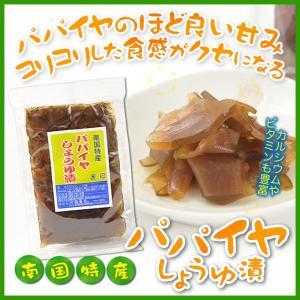 パパイヤ漬け しょうゆ漬け ぱぱいや 漬物 川畑食品 amami-osima