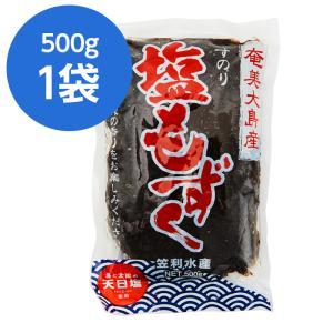 もずく 沖縄 笠利水産 500g モズク 奄美大島|amami-osima