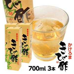 きび酢 かけろま 700ml ×3本 加計呂麻島 調味料 ギフト 奄美大島 お土産|amami-osima
