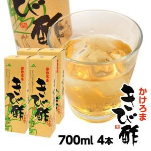 きび酢 かけろま 700ml × 4本 調味料 ギフト 加計呂麻 奄美大島 お土産|amami-osima