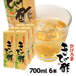 きび酢 かけろま 700ml × 6本 調味料 ギフト 加計呂麻 奄美大島 お土産|amami-osima