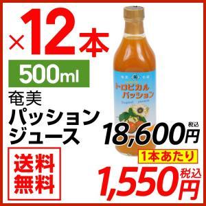 パッションフルーツジュース 500ml×12本 福山物産 濃縮還元 パッションジュース ギフト|amami-osima