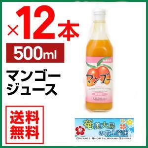 マンゴージュース ×12本 マンゴー 濃縮還元 栄食品 1ケース果実ジュース フルーツジュース ギフト 御中元 内祝 奄美大島|amami-osima