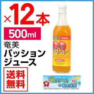 パッションフルーツジュース 濃縮還元パッションジュース 500mll×12本 栄食品 パッションジュース ギフト|amami-osima