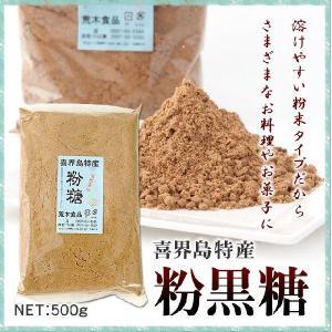 黒糖 黒砂糖粉末 黒糖粉 荒木食品 500g 奄美大島|amami-osima