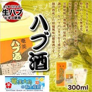 ハブ酒 300ml ギフト 奄美大島 お土産|amami-osima