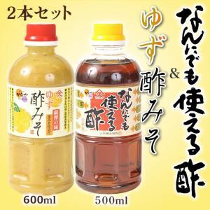 三杯酢 なんにでも使える酢 500ml ゆず酢みそ 600ml 2本セット ヤマキュー 九州 お酢 酢味噌 調味料 ギフト お土産|amami-osima