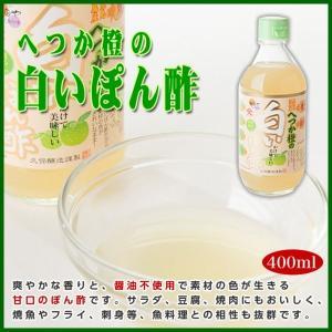 ポン酢 橙ポン酢 白ポン酢 ぽん酢 へつか橙の白いぽん酢400ml 久保醸造 味付けポン酢 合わせ酢|amami-osima