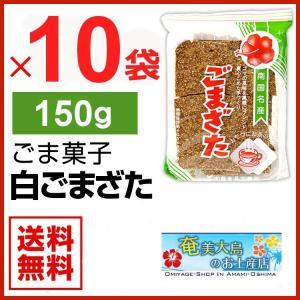 白ごまざた 150g×10袋 黒糖 お菓子 奄美 豊食品 ゴマザタ ごま菓子 奄美大島 お土産|amami-osima