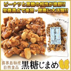 黒糖じまめ 荒木食品 130g×10袋 奄美大島 お菓子 お土産|amami-osima