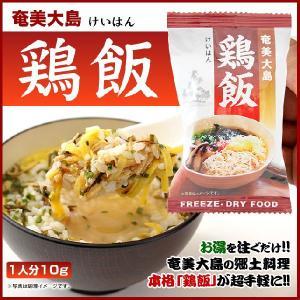 奄美大島 鶏飯 けいはん1袋 鶏飯の素 開運酒造 フリーズドライ スープごはん amami-osima