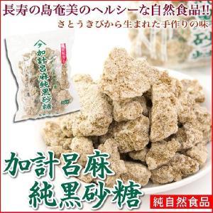 加計呂麻島 純黒糖 たかし製糖工場 300g 黒砂糖 奄美大島|amami-osima