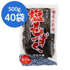 もずく 沖縄 笠利水産 500g×40袋 20kg モズク 奄美大島|amami-osima