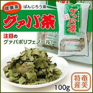 ばんじろう茶 グアバ茶 100g 奄美大島 amami-osima