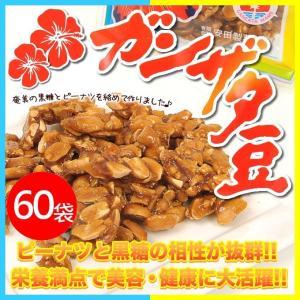 黒砂糖お菓子 ガンザタ豆 安田製菓 180g×60袋 黒糖ピーナッツ 落花生 奄美大島|amami-osima