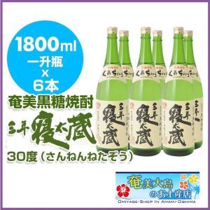奄美 黒糖焼酎 三年寝太蔵 30度 一升瓶 1800ml×6本 ギフト 奄美大島 お土産 amami-osima