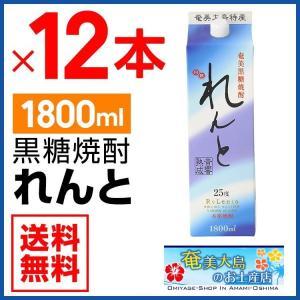 奄美 黒糖焼酎 れんと 紙パック1800 ml×12本焼酎25度 ギフト 奄美大島 お土産|amami-osima
