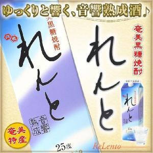 奄美 黒糖焼酎 れんと 紙パック1800 ml×12本焼酎25度 ギフト 奄美大島 お土産|amami-osima|02