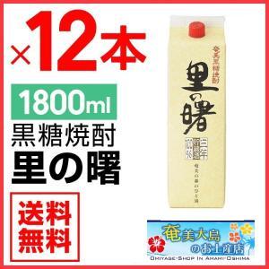 黒糖焼酎里の曙 長期貯蔵 紙パック 1800ml×12本 2...