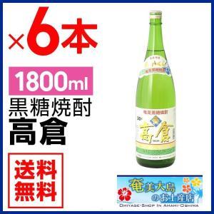 奄美 黒糖焼酎 高倉 30度 一升瓶 1800ml ×6本ギフトセット 奄美大島 お土産|amami-osima