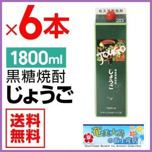 奄美 黒糖焼酎 じょうご 25度 紙パック 1800ml×6本ギフト 奄美大島 お土産 amami-osima